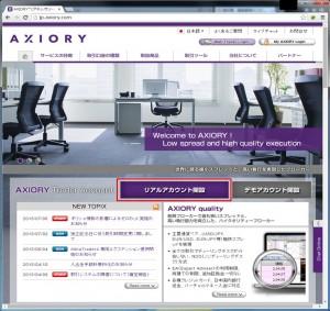AXIORY口座開設手順の画像