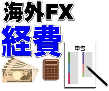 海外FX経費
