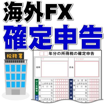 海外FX確定申告