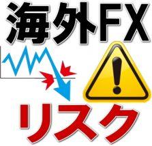 海外FXリスク