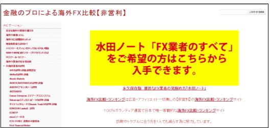 金融のプロによる海外FX比較【非営利】