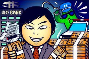 海外FX脱税のイラスト