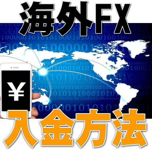 海外FX入金