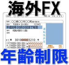 海外FX年齢制限