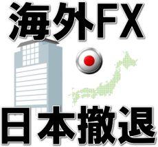 海外FX業者の日本撤退