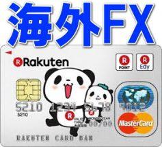 楽天カード海外FX