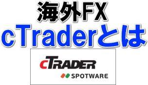 海外FXcTrader