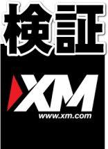 XM 検証