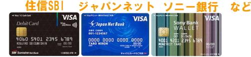 色々なデビットカード