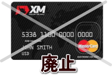 XMカードの廃止
