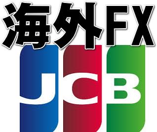 海外FXでJCBカード