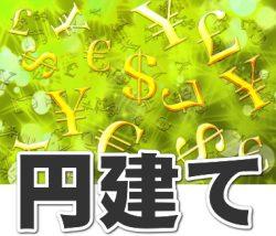 海外FX円建て