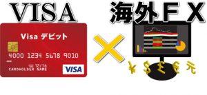 海外FXとVISA