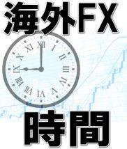 海外FX時間