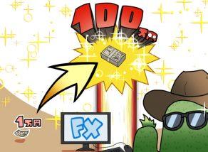 海外FX1万円