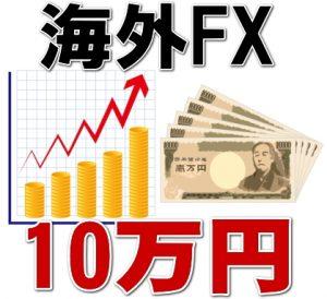 海外FX10万円