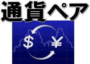 海外FXの通貨ペア