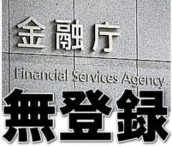 海外FXの金融庁無登録