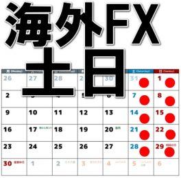海外FX土日