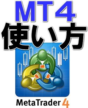 海外FX MT4