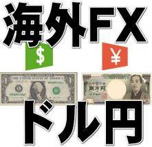 海外FXドル円