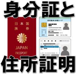 海外FXの身分証と住所証明