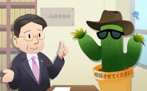 海外FX弁護士相談