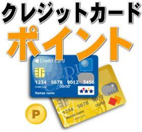 海外FXでクレジットカードポイント