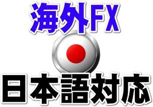 海外FX日本語対応
