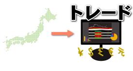 日本国内から海外FXへアクセス可能