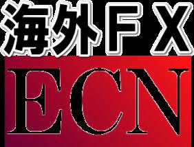 海外FXのECNについて