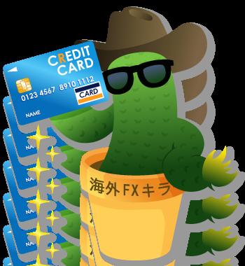 海外FXクレジットカード