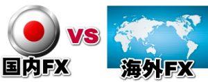 海外FXと国内FXの比較