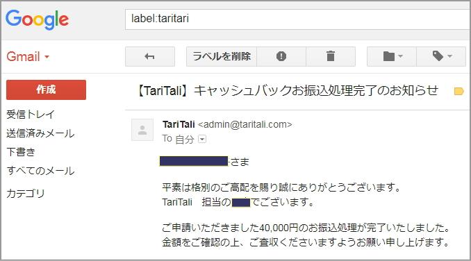 タリタリからの振込確認メール