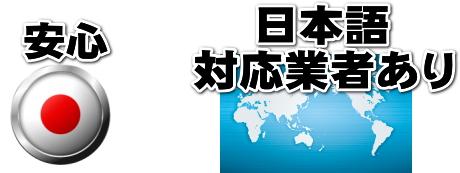 日本語対応業者