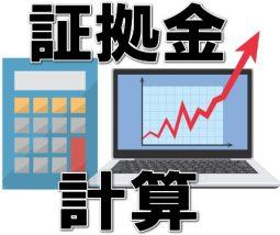 海外FXの証拠金計算