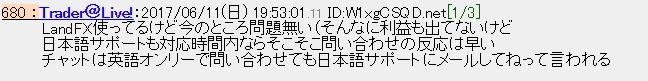 日本語サポートに関しての口コミ
