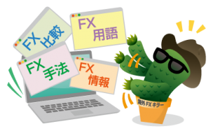 海外FX情報