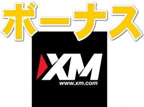 XMのボーナス