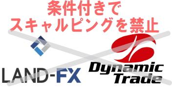 スキャルピング禁止の海外FX業者