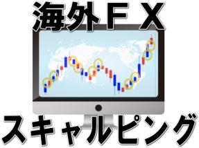 海外FXスキャルピング