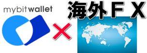 Mybitwalletと海外FX