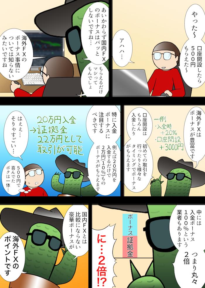 海外FX業者のボーナスについての解説漫画