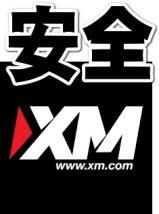 XMの安全性と信頼性