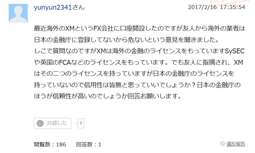 知恵袋XM口コミ評判