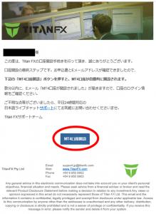 Titan FXの口座開設確認メール