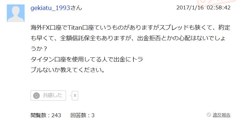 TitanFX評判口コミ