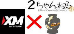 XMと2ch