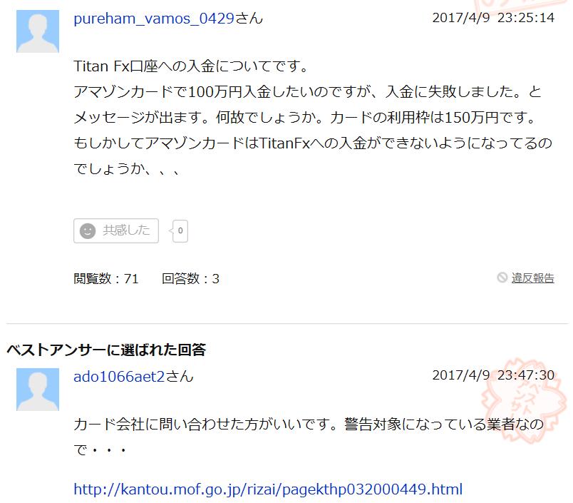 タイタンFX口コミ評判