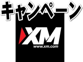 XMキャンペーン